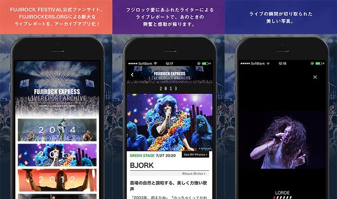 fuji-app02