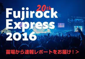 FUJIROCK EXPRESS '16