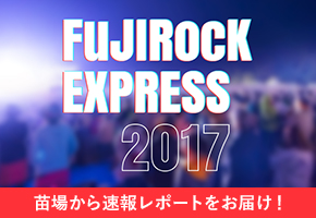 FUJIROCK EXPRESS '17