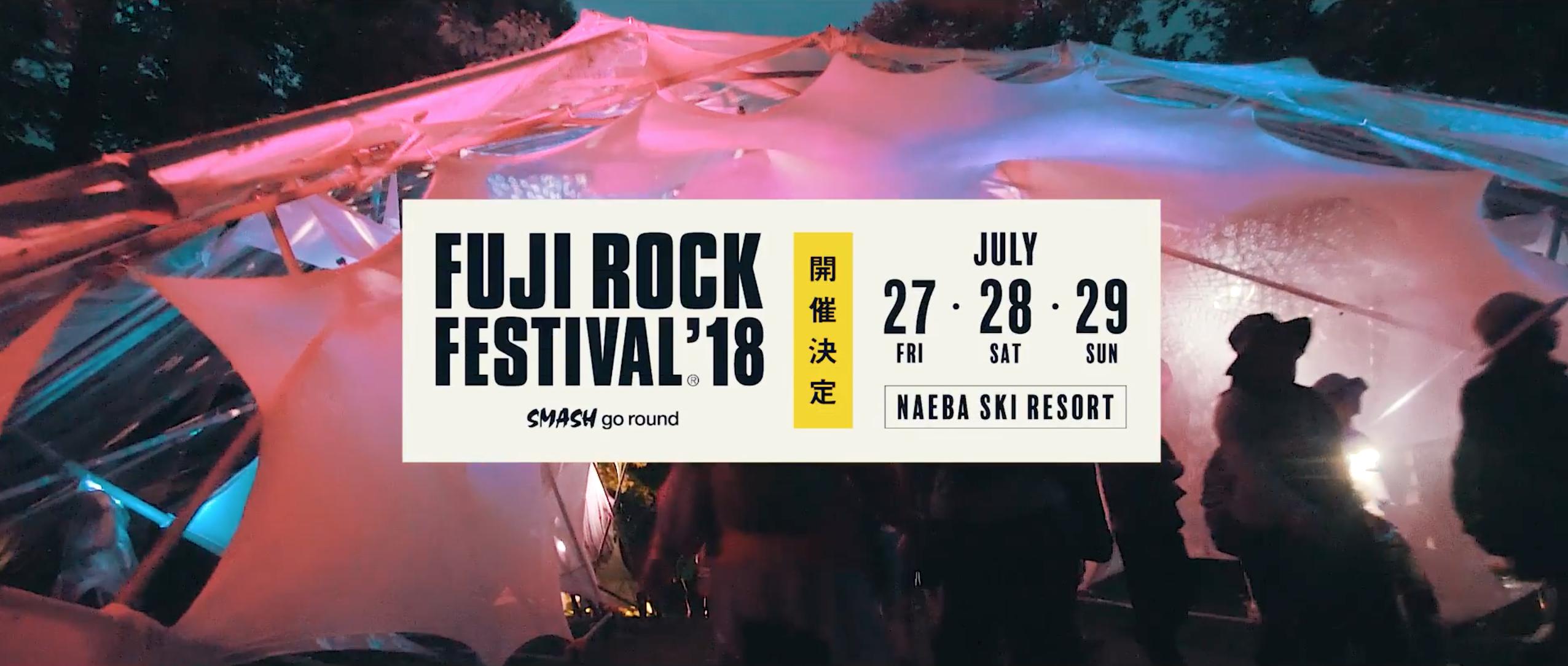 さぁ有給の準備を!FUJI ROCK FESTIVAL'18 開催日程決定!