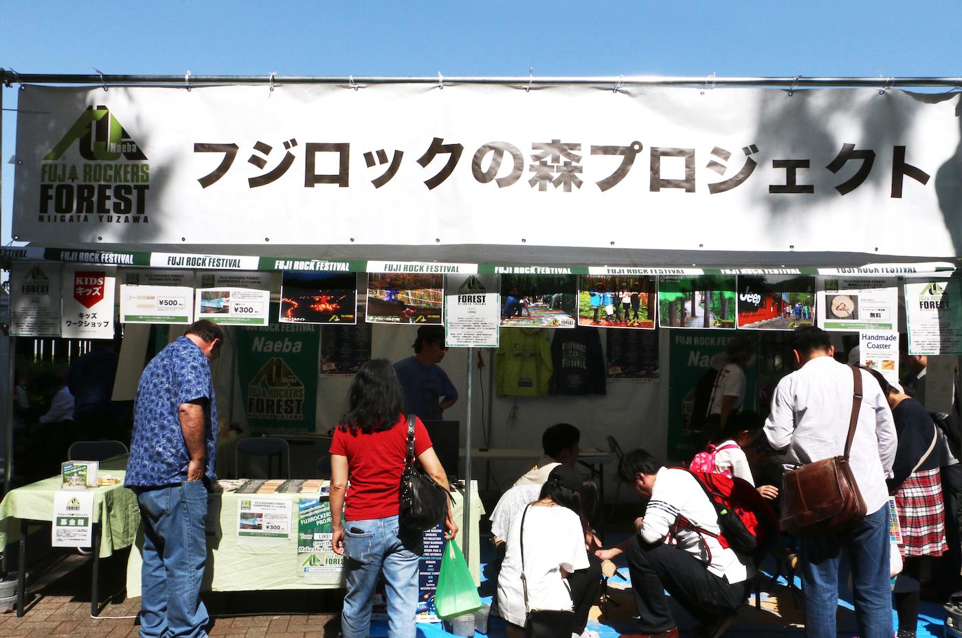 フジロックの森プロジェクト in アースデイ東京、当日の様子をレポート!