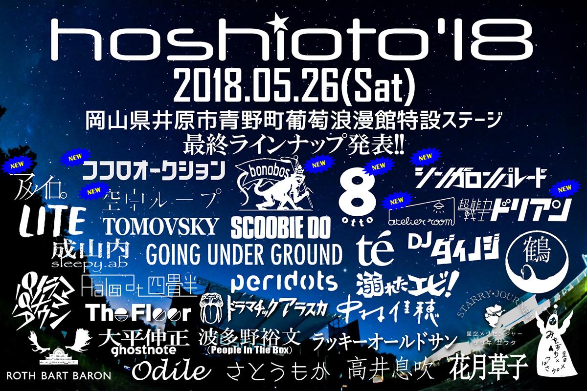hoshioto_Lineup