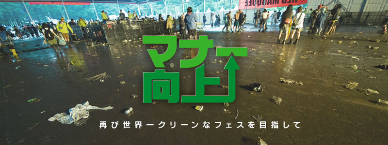 FUJI ROCK FESTIVAL公式サイトより