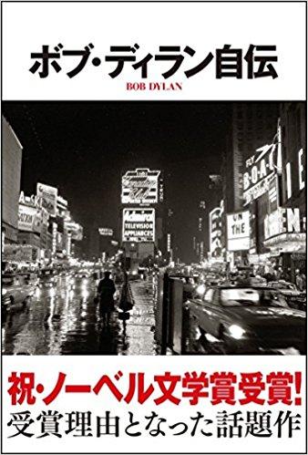 「ボブ・ディラン自伝」ボブ・ディラン 著、菅野ヘッケル 訳