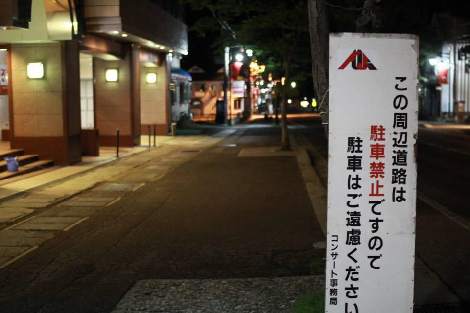 苗場浅貝地区 | Photo by アリモトシンヤ