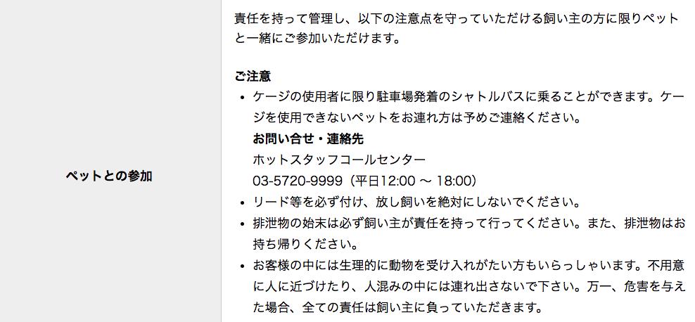 朝霧JAM公式ホームページより(2018年8月現在)