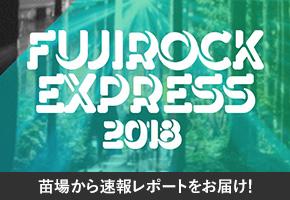 FUJIROCK EXPRESS '18