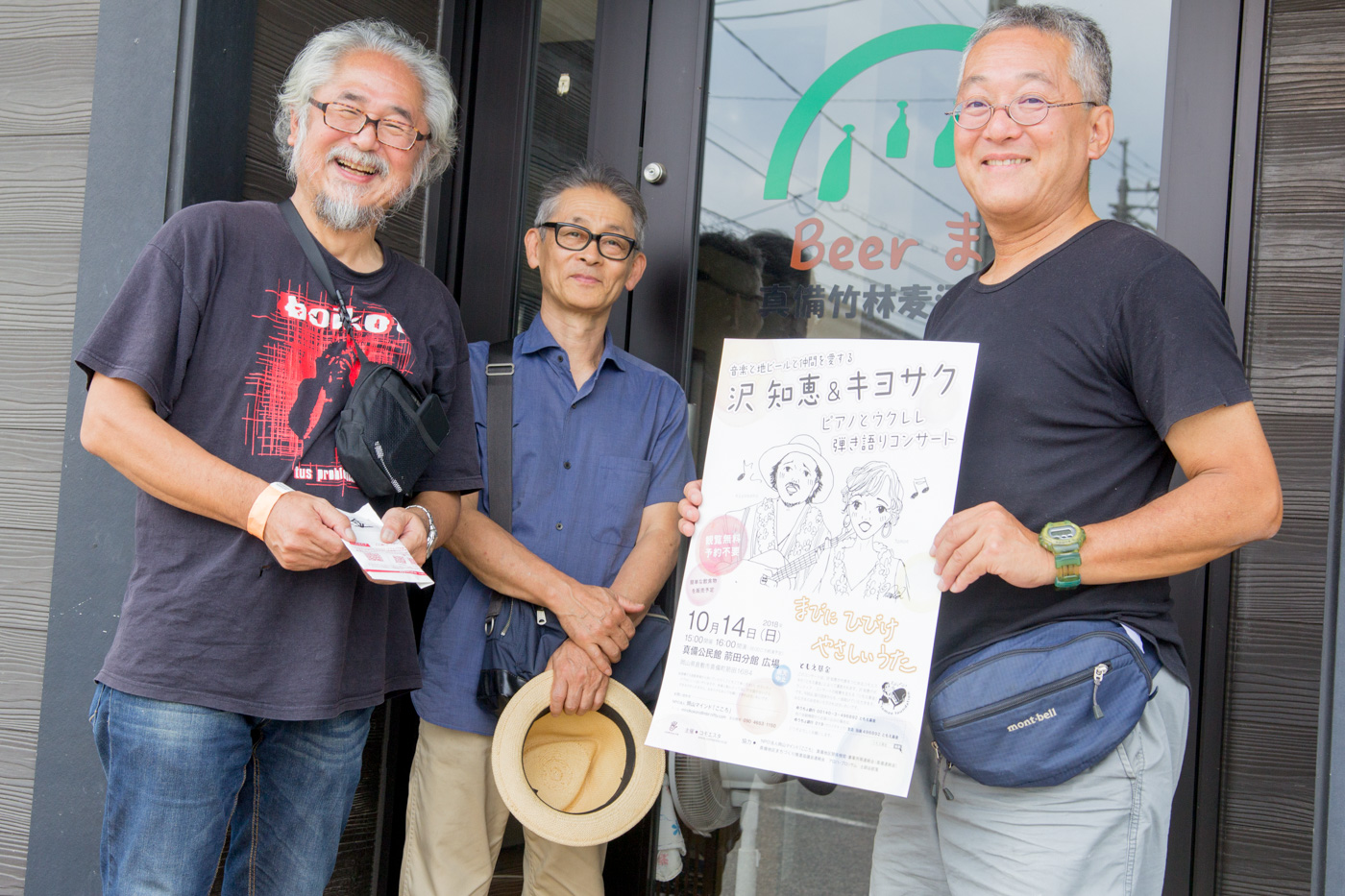 仲間と音楽とビールで復興を!西日本豪雨被災地に支援金を届けてきました