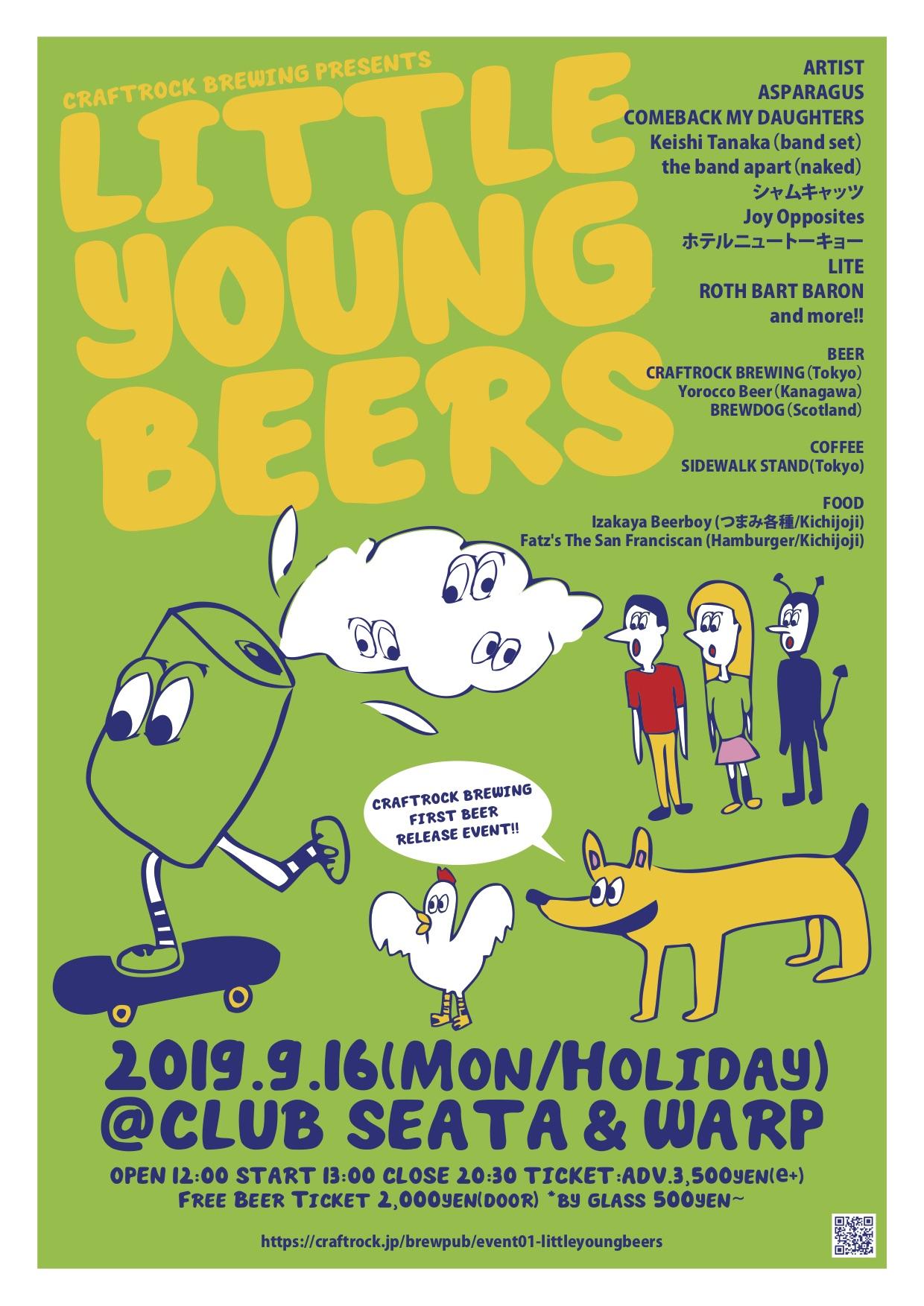 9/16(月祝)に開催される、初醸造ビールお披露目イベントのフライヤー。シャムキャッツ、the band apart(naked)、LITEなど10組がメモリアルなイベントに華を添える。