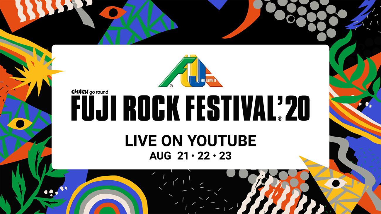 FRF'20 LIVE ON YOUTUBE配信アーティスト、過去のライブレポートを一気読み!